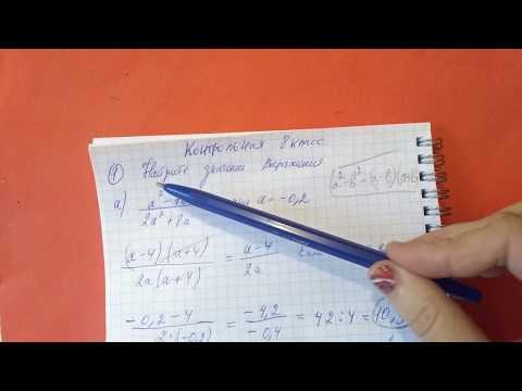 Контрольная работа Алгебра 8 класс