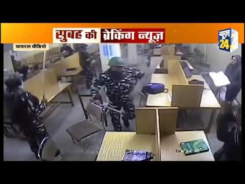 जामिया में हिंसा का नया CCTV वीडियो आया, News24 वीडियो की पुष्टि नहीं करता है