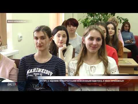 Зустріч із відомим прикарпатським мовознавцем відбулась в Івано-Франківську