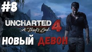 Новый Девон ● Uncharted 4: A Thief's End #8