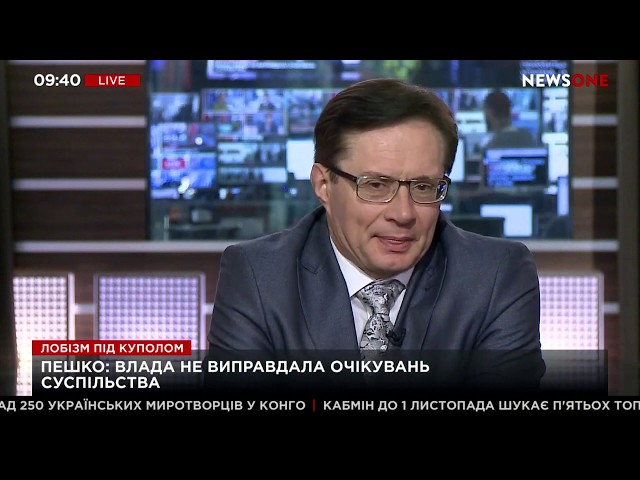 Анатолий Пешко. Из-за ситуации с ПриватБанком украинцы рискуют еще раз потерять 6,5 млрд долларов
