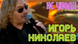 Игорь Николаев - Не Уходи