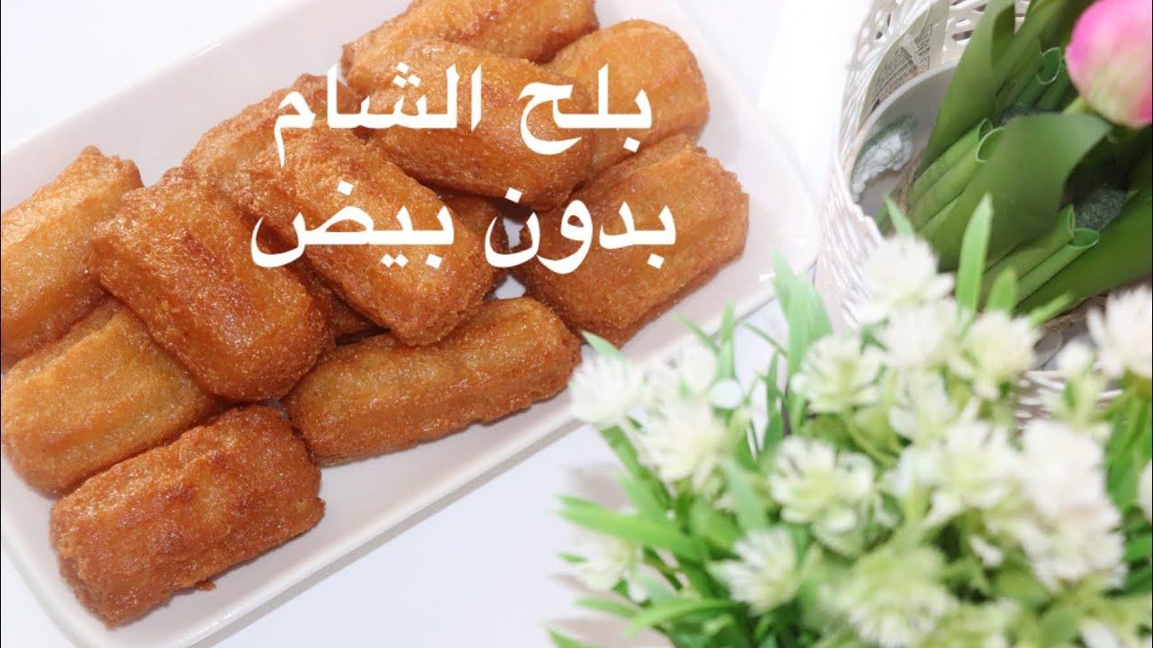 بلح الشام بدون بيض ع الطريقه التايلانديه ..الطعم لايقاااوم ...