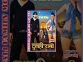Dulahi Rani | Nepali Movie | Ragini Khadki, Soveet Basnet