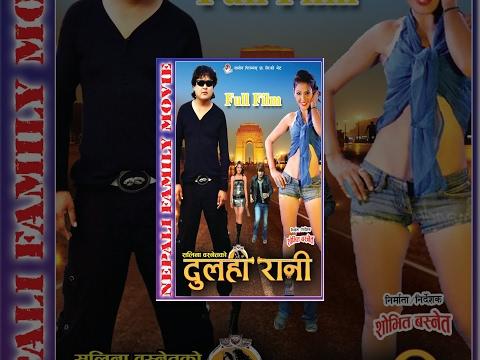 Dulahi Rani - Nepali Full Film - Comedy Movie