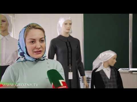 Грозненская швейная фабрика презентовала новую коллекцию одежды для школьников
