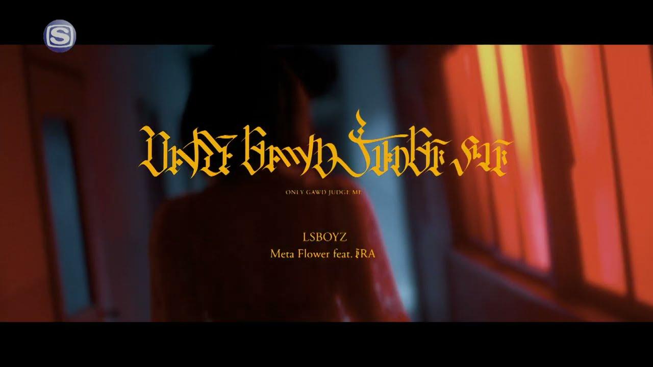 "exclusive MV ""NEIGHBORHOOD"":LSBOYZ / ONLY GAWD JUDGE ME – Meta Flower feat.ERA"