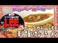 LEE 辛くて旨いカレーラーメン【魅惑のカップ麺の世界#363】