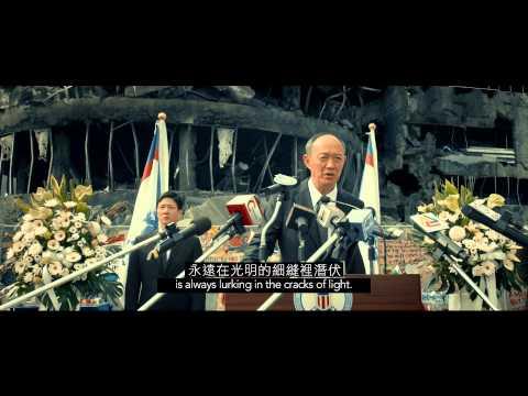 台湾映画『痞子英雄2 黎明再起』Black & White:The Dawn of Justice ハーバークライシス 都市壊滅
