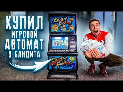 купил ИГРОВОЙ АВТОМАТ у БАНДИТА и РАЗБОГАТЕЛ!!!!