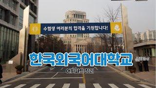 한국외국어대학교 편입학 시험 보러가면서 봐야할 기출어휘…