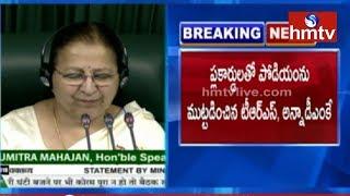 Lok Sabha Adjourned Till Tomorrow | Telugu News | hmtv