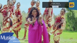 Mage Heene - Anupama Gunasekare