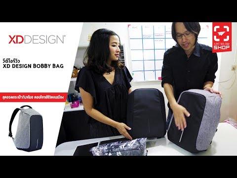 [SHOP] กระเป๋า XD Design Bobby Bag ตอบโจทย์ชีวิตคนเมือง - วันที่ 21 Jun 2017