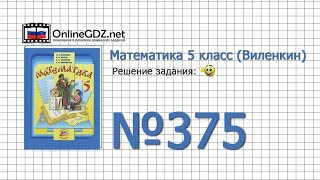 Задание № 375 - Математика 5 класс (Виленкин, Жохов)