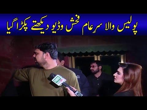 Police Wala Sar e Aam Fahashi Dekhty Pakra Geya   pukaar