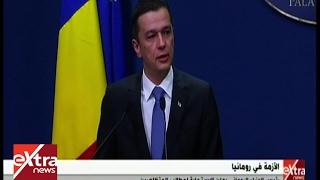 رئيس الوزراء الروماني يلغي مرسوم يعفي المدنيين من جرائم الفساد