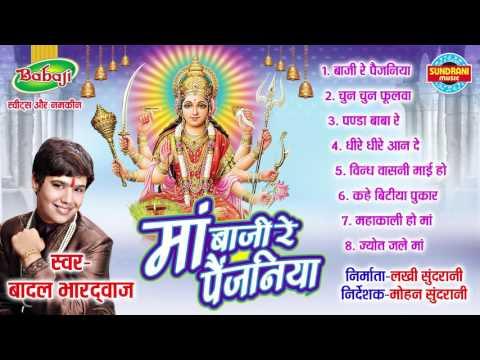 Maa Baji Re Paijaniya - Master Badal Bhardwaj - Hindi Song Navratri Mata Bhajan - Song Jukebox