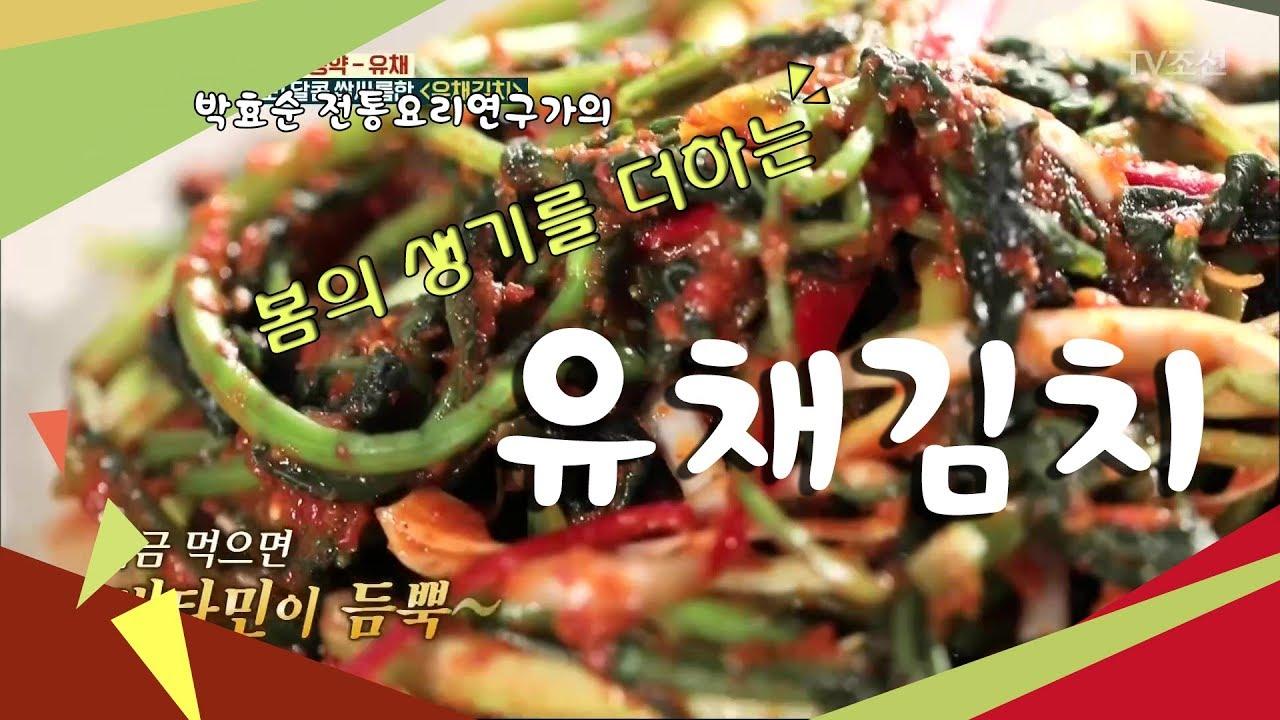 박효순 전통요리연구가의 입맛 되돌리는 유채김치