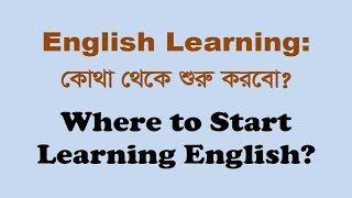 কোথা থেকে ইংরেজি শেখা শুরু করবেন: Where to start Learning English