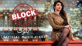 نور ستارز - بلوك (فيديو كليب حصري | Noor Stars - Block (Exclusive Video Clip