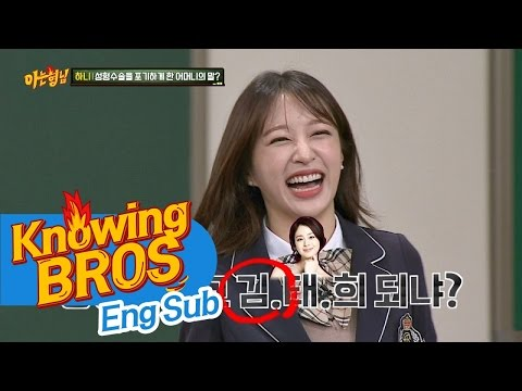 Hani gave up plastic surgery because of phrase related to 'Kim Taehee'?! - 'Knowing Bros' Ep.58