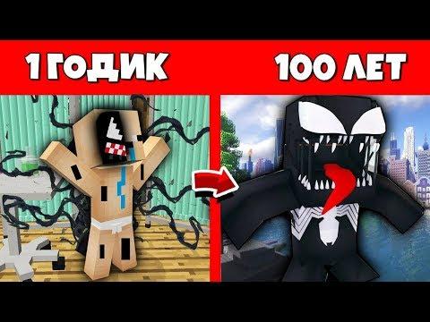 Как Веном прожил жизнь в Майнкрафт / Эволюция Мобов 1 годик 100 лет Minecraft Жизненный Цикл