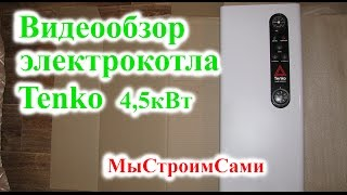 Qozon Tenko ketma-ket Standart 4.5 kvt/220V