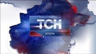 ТСН-Итоги 23.01.2017