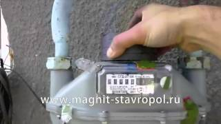 Магнит для счётчика газа!  http://magnit-stavropol.ru(Оказывается совсем не сложно остановить счётчик газа, это можно сделать с помощью магнита 70х40! Магнит быстр..., 2012-05-21T14:33:47.000Z)