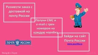Отслеживание посылок AVON через Почту России