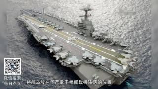 002型国产航母外观大变 小平头让无数军迷喜大普奔