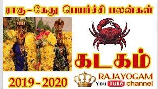 13/02/2019 Kadakam  Ragu-kethu predictions  / கடகம் 2019 ராகு-கேது பெயர்ச்சி பலன்கள் .....