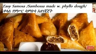 How to make  Samosa /Sambossa