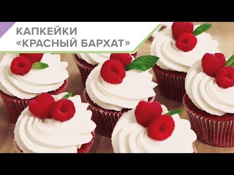 красный бархат рецепт пошагово в домашних