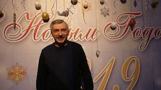 Поздравление с Новым годом 2019 - Дмитрий Гребенщиков