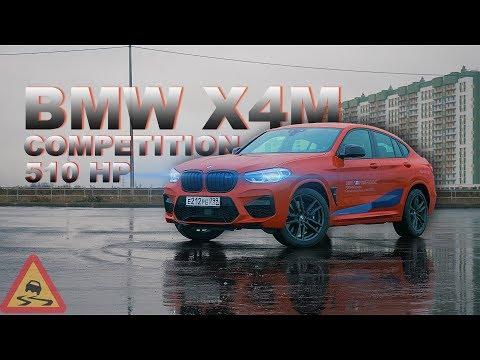 BMW X4M COMPETITION - ОН МОЖЕТ ТЕБЯ УБИТЬ!