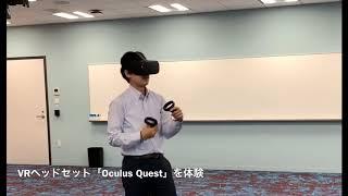 一体型VRヘッドセット「Oculus Quest」を体験