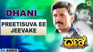 Preetisuva Ee Jeevake | Dhani HD Audio | feat. Vishnuvardhan, Vineetha | V Manohar | Sadhu Kokila