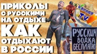 КАРАВАЙTV / ПРИКОЛЫ С РУССКИМИ НА ОТДЫХЕ / КАК ОТДЫХАЮТ В РОССИИ