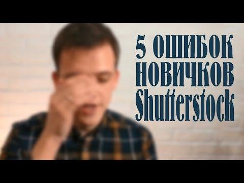 5 ошибок при работе с Shutterstock, которые я совершал и которых легко избежать!
