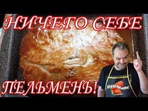 Запеченное мясо в