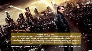 Заложница 3 (Taken 3, 2014) интересное о фильме
