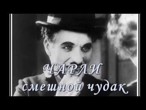 """""""ЧАРЛИ смешной ЧУДАК"""" песня  в исполнении Лаймы Вайкуле"""