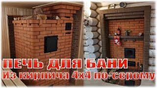 Правильная банная печь из кирпича 4х4. Часть 1