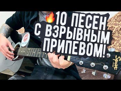 10 ПЕСЕН С САМЫМ ВЗРЫВНЫМ ПРИПЕВОМ НА ГИТАРЕ