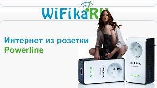 видео Интернет через электросеть