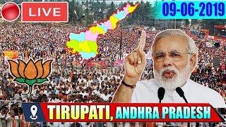 MODI LIVE PM Modi Addresses Public Meeting At Tirupati Andhra Pradesh 09 06 2019