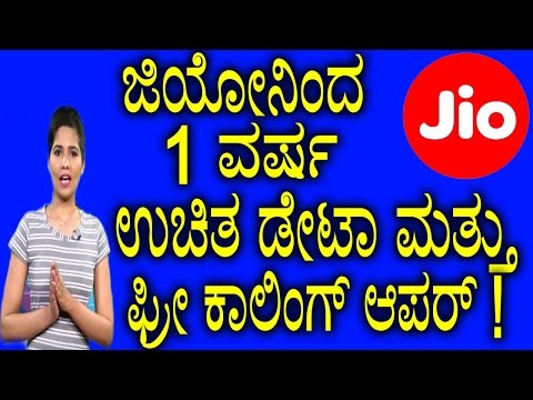 Reliance Jio : Port Your Number and get Free Talk-Time for a Year | #Jio | YOYO TV Kannada News