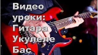 Видео уроки гитара бас укулеле Александр Кириченко